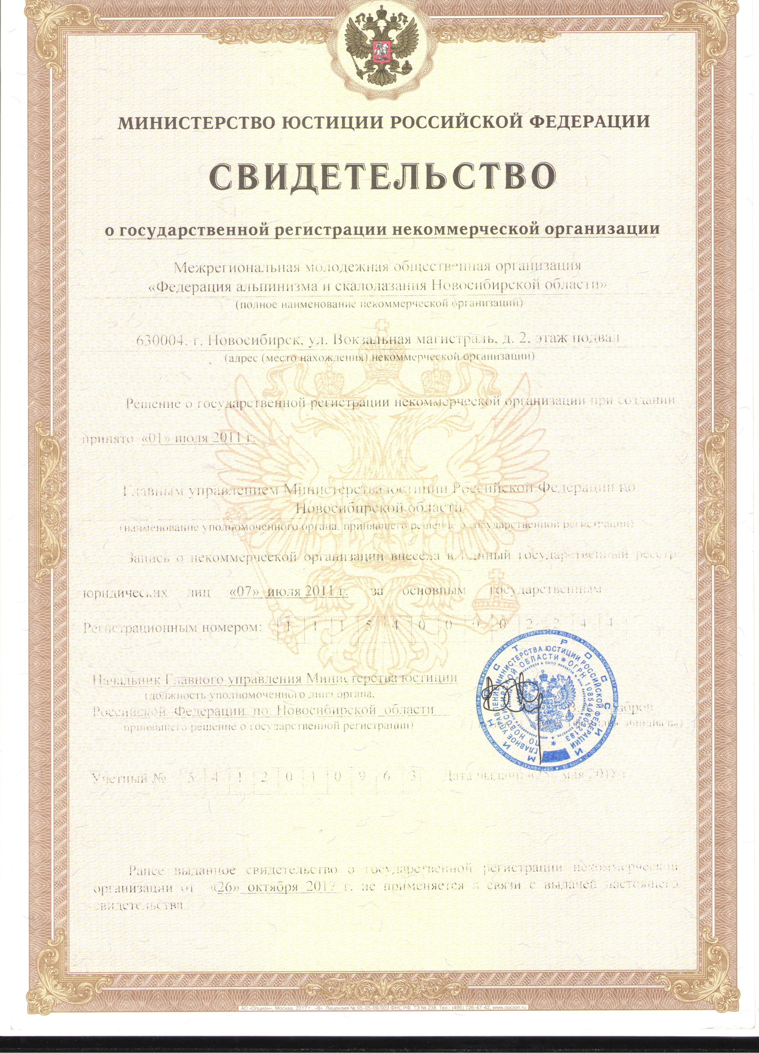 С-во о регистрации ММОО ФАиС НСО